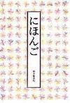 Nihonngo_2